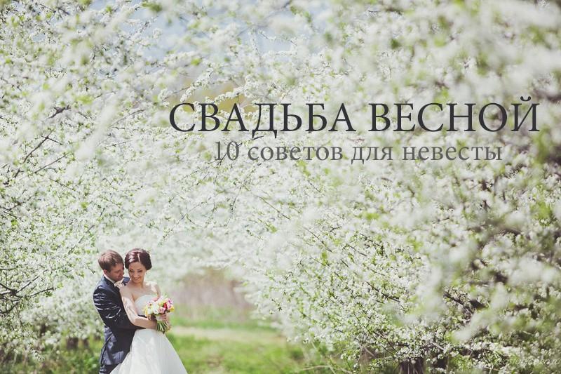 Свадьба весной. 10 советов для невесты.