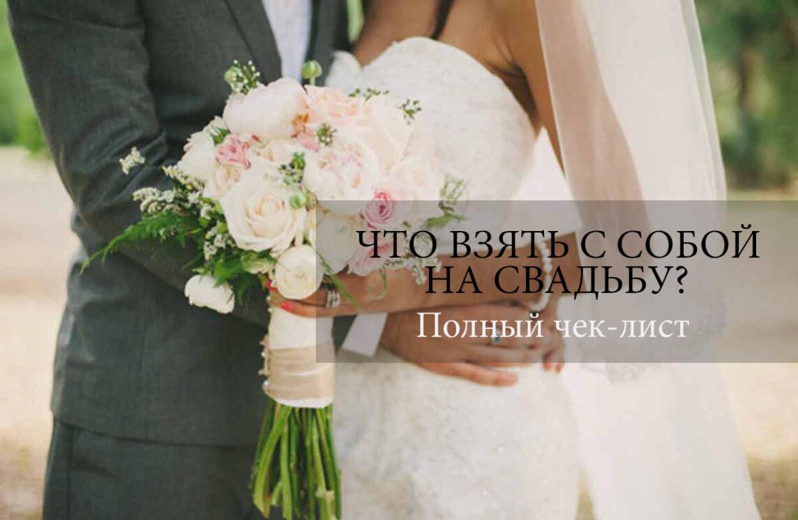 aЧто взять с собой на свадьбу